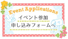 イベント参加申し込み